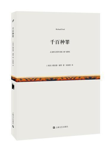 千百种罪(短经典·第四辑)