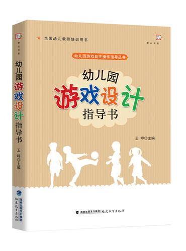 幼儿园游戏设计指导书(幼儿园游戏自主操作指导丛书)
