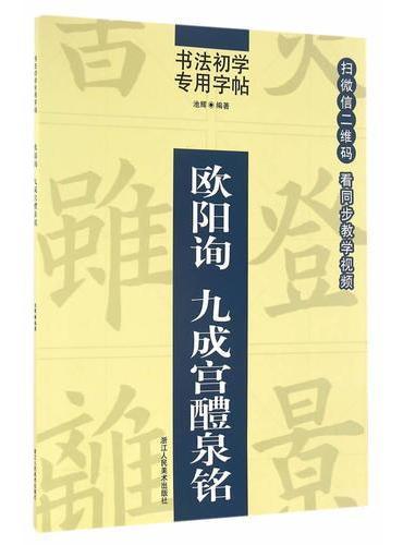 书法初学专用字帖:欧阳询  九成宫醴泉铭