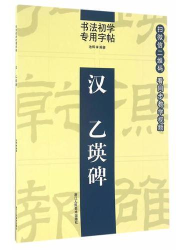 书法初学专用字帖:汉 乙瑛碑