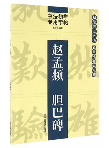 书法初学专用字帖:赵孟頫  胆巴碑