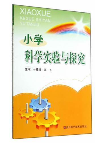 小学科学实验与探究/林建锋,王飞主编/浙江科学技术出版社