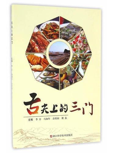 舌尖上的三门/主编 李日 马加年 余贤相 谢磊/浙江科学技术出版社