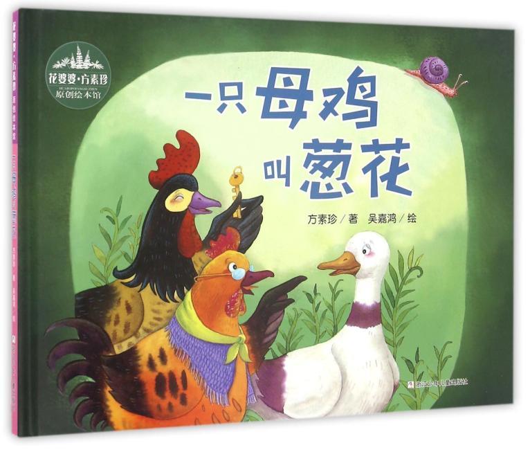 花婆婆·方素珍 原创绘本馆:一只母鸡叫葱花