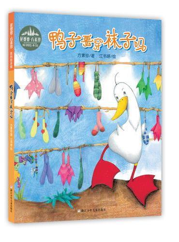 花婆婆·方素珍 原创绘本馆:鸭子要穿袜子吗