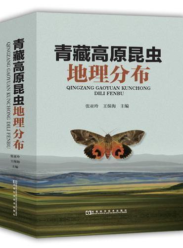 青藏高原昆虫地理分布