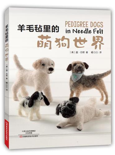 羊毛毡里的萌狗世界
