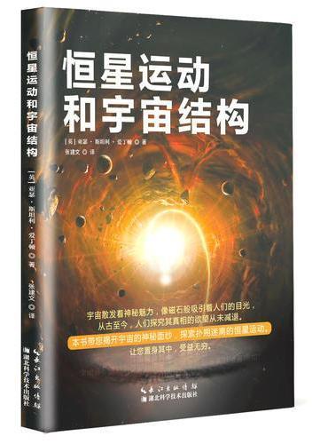 恒星运动和宇宙结构