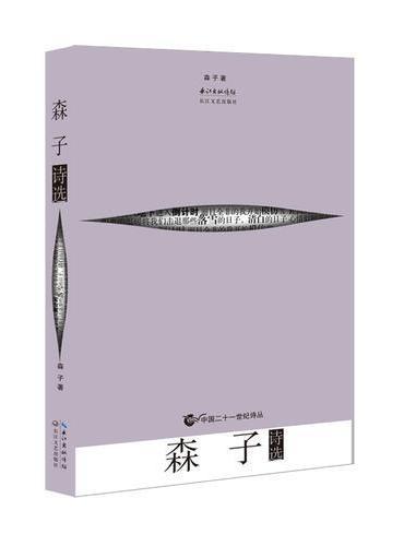 森子诗选(中国二十一世纪诗丛)