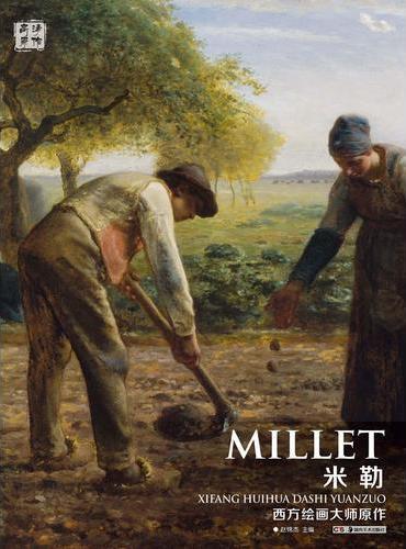 西方绘画大师原作 米勒