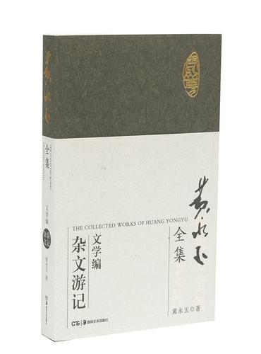黄永玉全集(文学编普及本):黄永玉全集(文学编)杂文游记