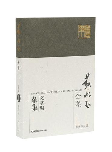 黄永玉全集(文学编普及本):黄永玉全集(文学编)杂集