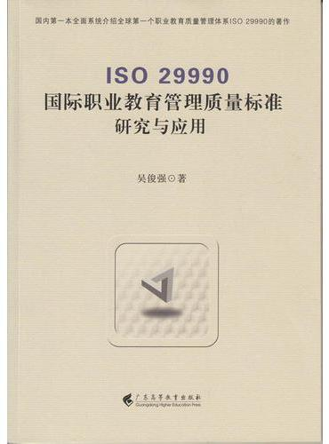 ISO 29990国际职业教育管理质量标准研究与应用