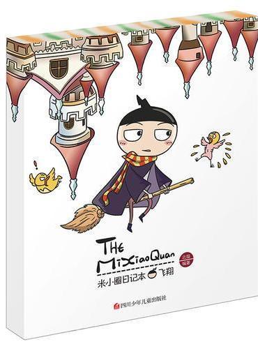 米小圈日记本:飞翔