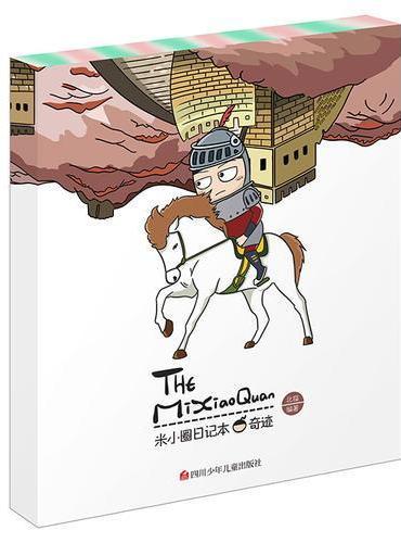 米小圈日记本:奇迹