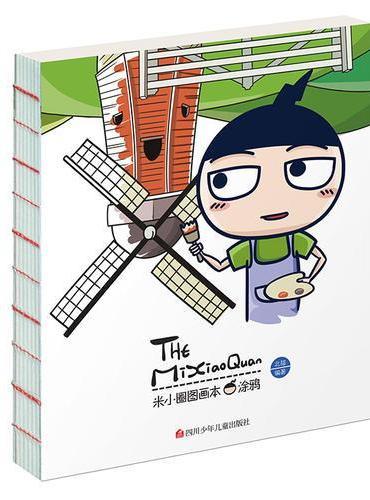 米小圈图画本:涂鸦