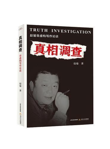 真相调查——赵瑜非虚构写作论谈