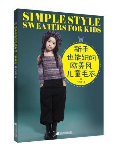 新手也能织的欧美风儿童毛衣
