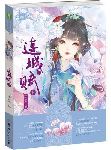 意林轻文库绘梦古风系列16--连城赋(下)