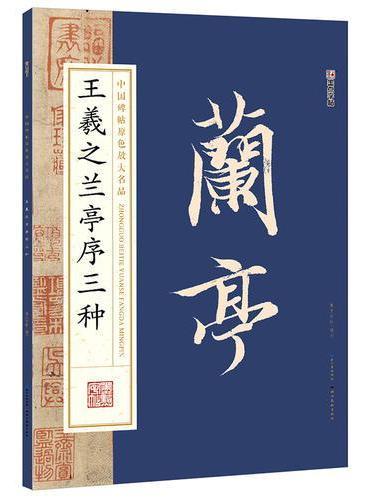 墨点字帖:中国碑帖原色放大名品 王羲之兰亭序三种 毛笔书法字帖碑帖