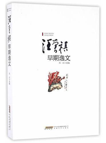 汪曾祺早期逸文