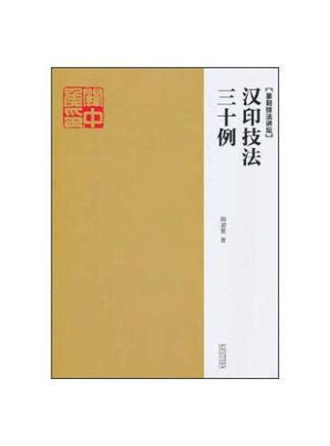 篆刻技法讲坛——汉印技法三十例