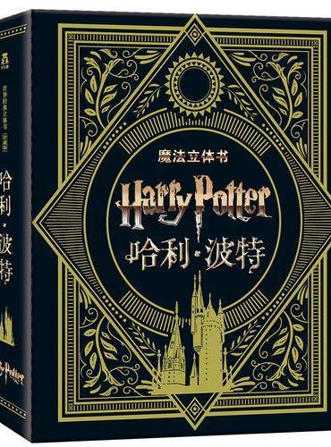 哈利·波特-世界经典立体书珍藏版
