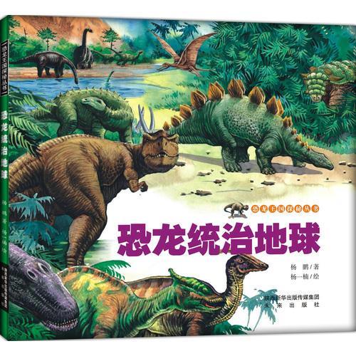 恐龙王国探秘丛书 恐龙统治地球