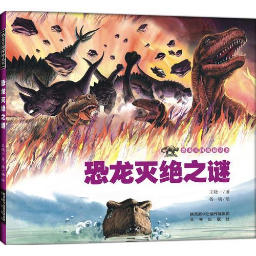 恐龙王国探秘丛书 恐龙灭绝之谜