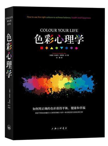 色彩心理学