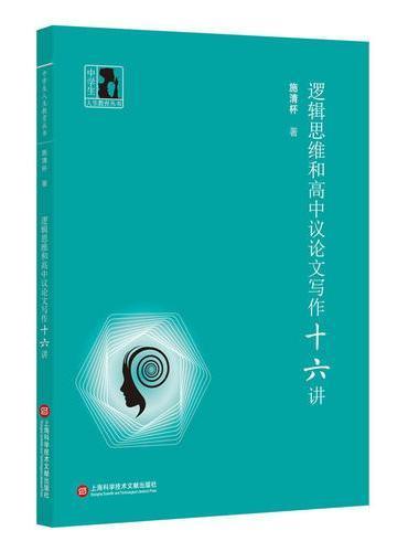 中学生人生教育丛书:逻辑思维和高中议论文写作十六讲