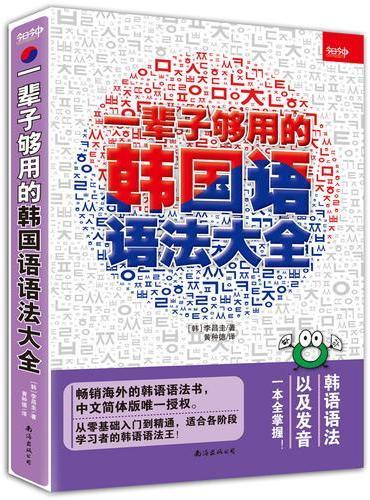 一辈子够用的韩国语语法大全
