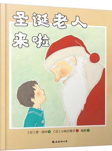 圣诞老人来啦