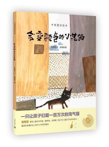 中国童话绘本:会变颜色的小花猫