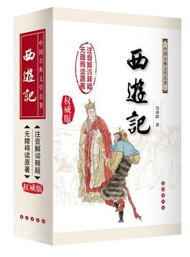 西游记 精装权威版(修订版)