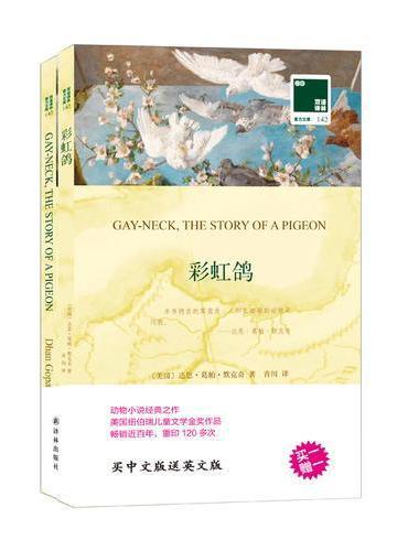 双语译林:彩虹鸽