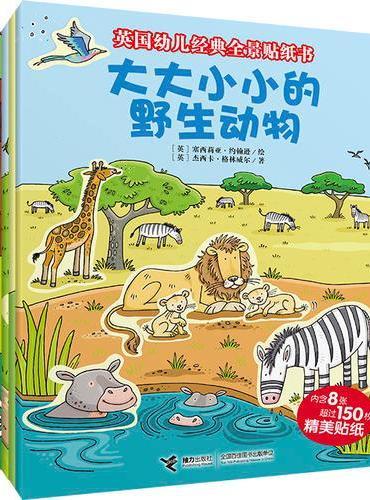 英国幼儿经典全景贴纸书(第二辑,全6册)