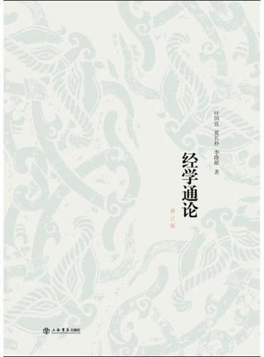 经学通论(修订版)