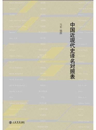 中国近现代史译名对照表