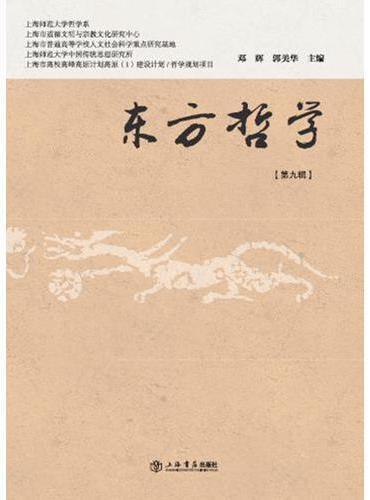 东方哲学(第九辑)