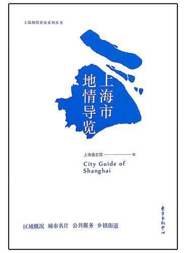 上海市地情导览