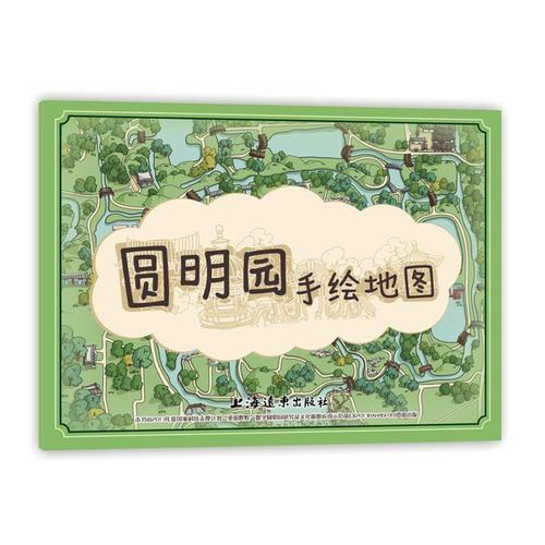 圆明园手绘地图(中文版)