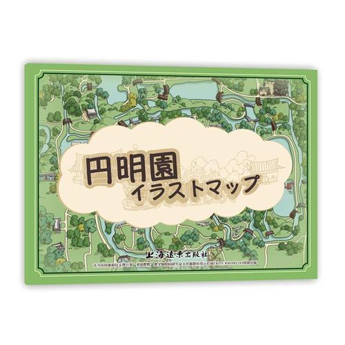 圆明园手绘地图(日文版)