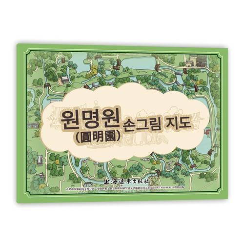 圆明园手绘地图(韩文版)