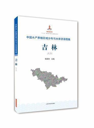 中国水产养殖区域分布与水体资源图集  吉林