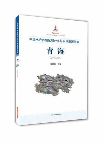 中国水产养殖区域分布与水体资源图集  青海