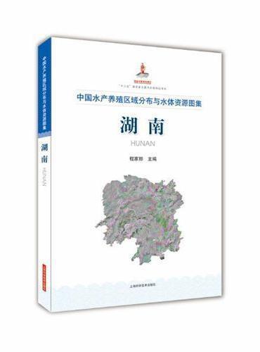 中国水产养殖区域分布与水体资源图集  湖南