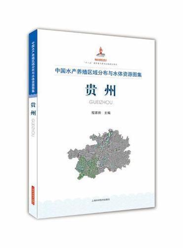 中国水产养殖区域分布与水体资源图集  贵州