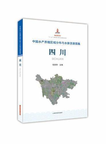 中国水产养殖区域分布与水体资源图集  四川