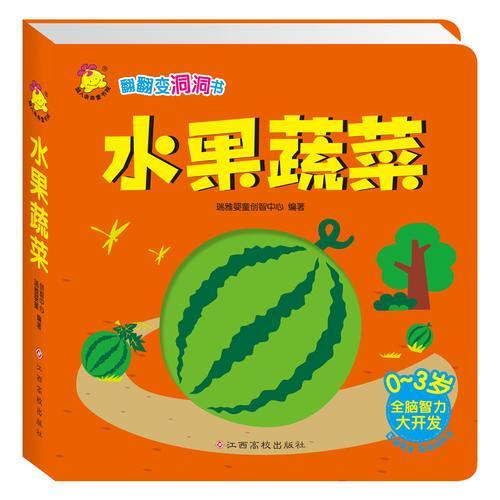 翻翻变洞洞书. 水果蔬菜